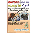 Industrial Posters in Bangalore, 5S Posters, Safety Posters, Quality
